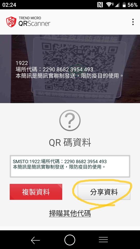 第一步:掃描 QR Code