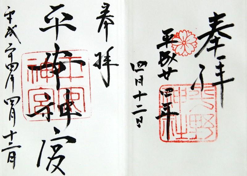 左:平安神宮御朱印、右:平野神社御朱印