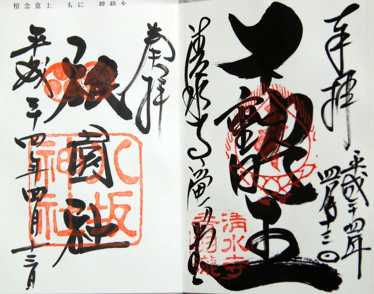 左:八坂神社御朱印、右:清水寺御朱印
