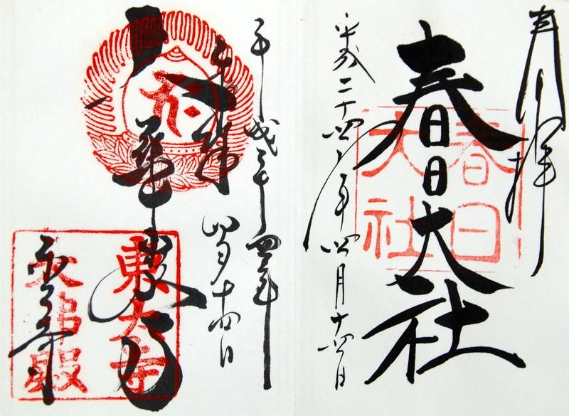 左:東大寺御朱印、右:春日大社御朱印