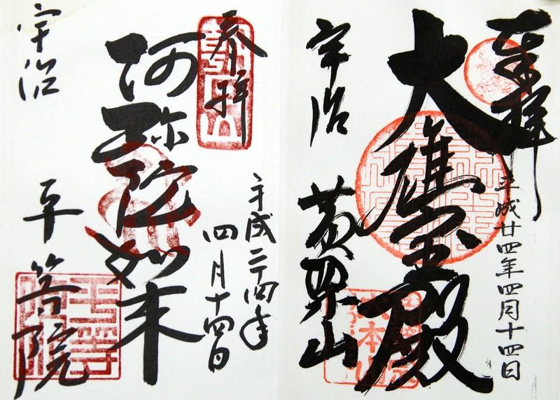 左:平等院御朱印、右:萬福寺大雄寶殿御朱印