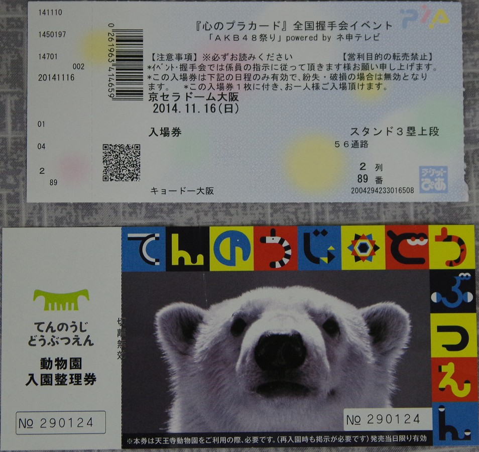 AKB48全國握手會入場券、天王寺動物園門票