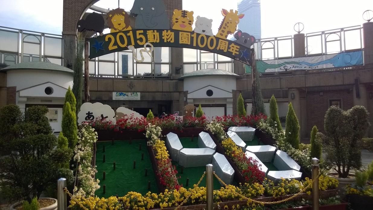 天王寺動物園開園100年紀念