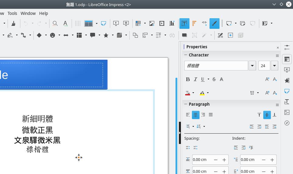 利用字型別名顯示Office文件內容
