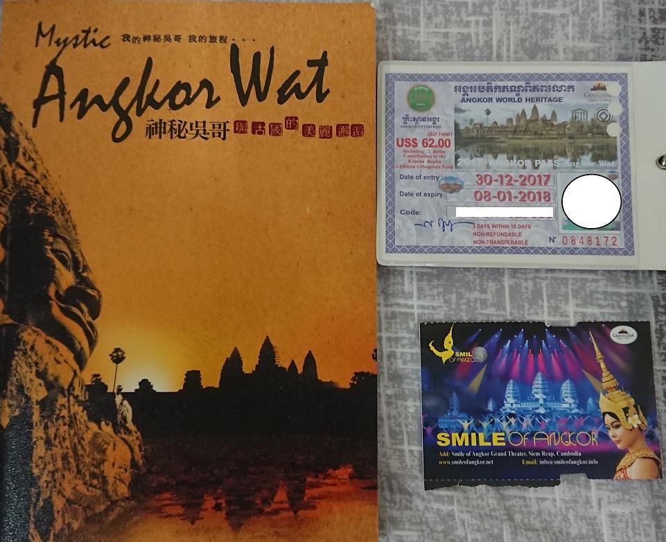 吳哥窟觀光手冊與吳哥窟參觀三日券
