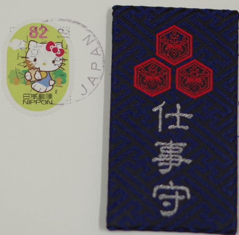 博多區郵戳