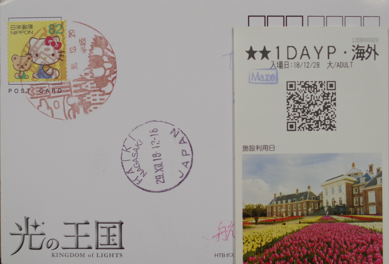 豪斯登堡一日券與郵戳