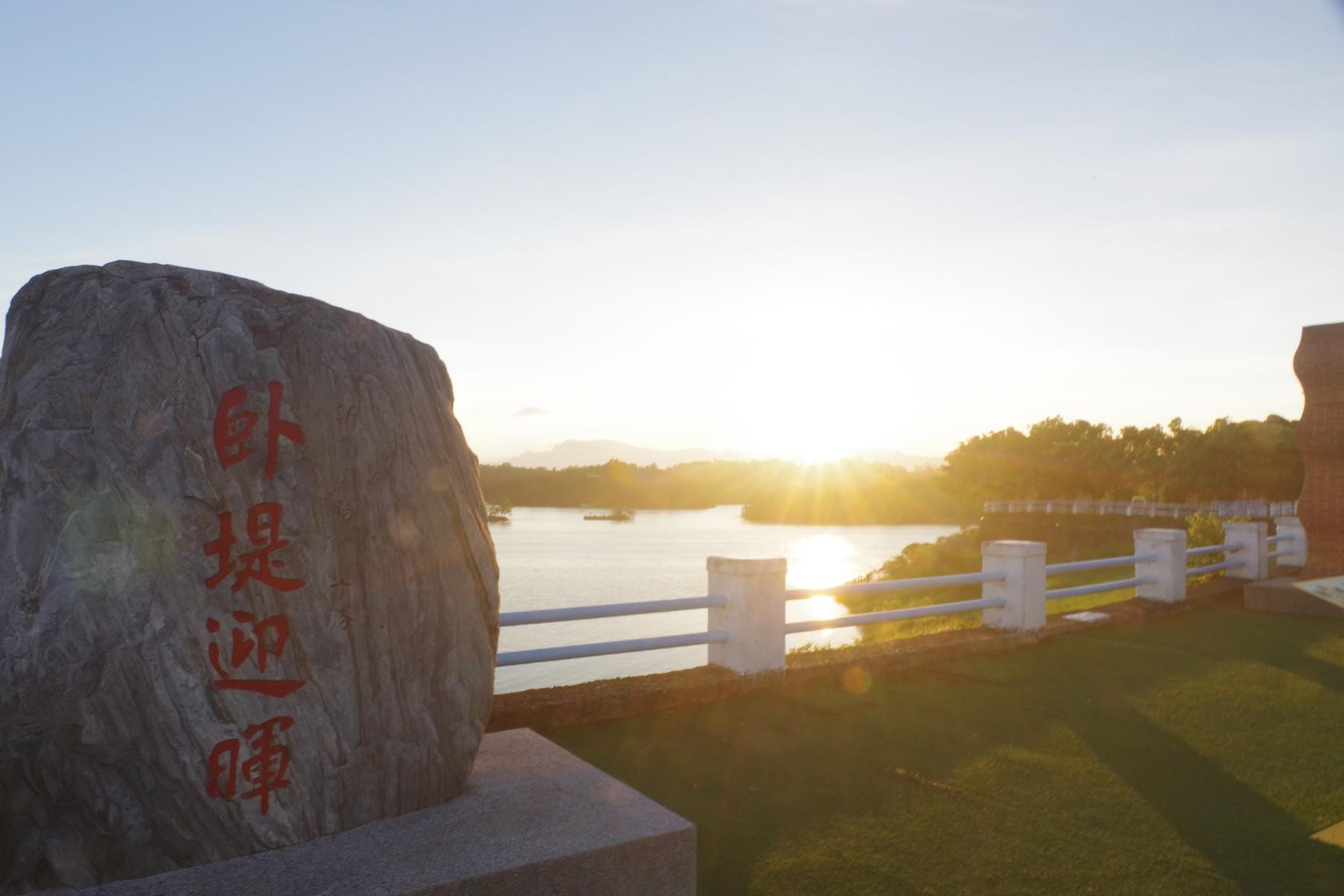 壩堤南側,「臥堤迎暉」之石碑