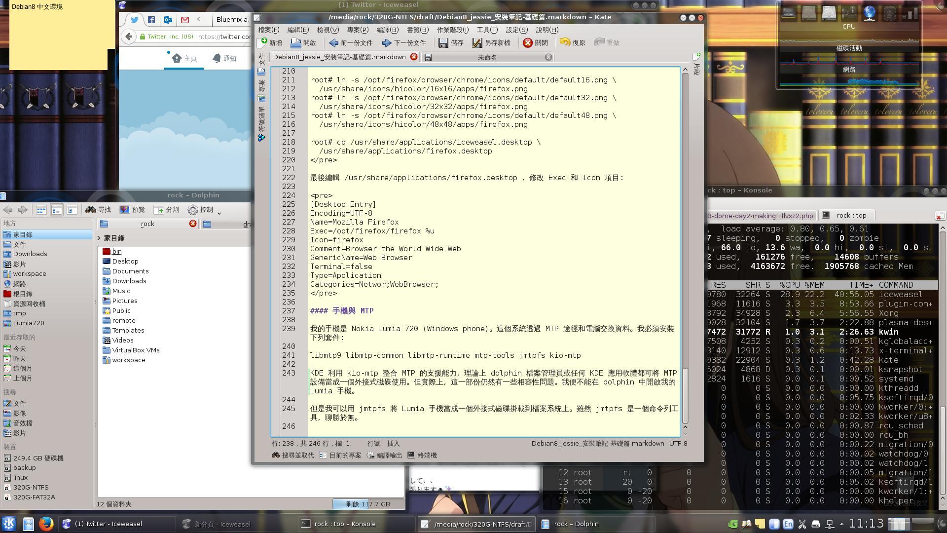 我的工作桌面,Debian 8 與 KDE