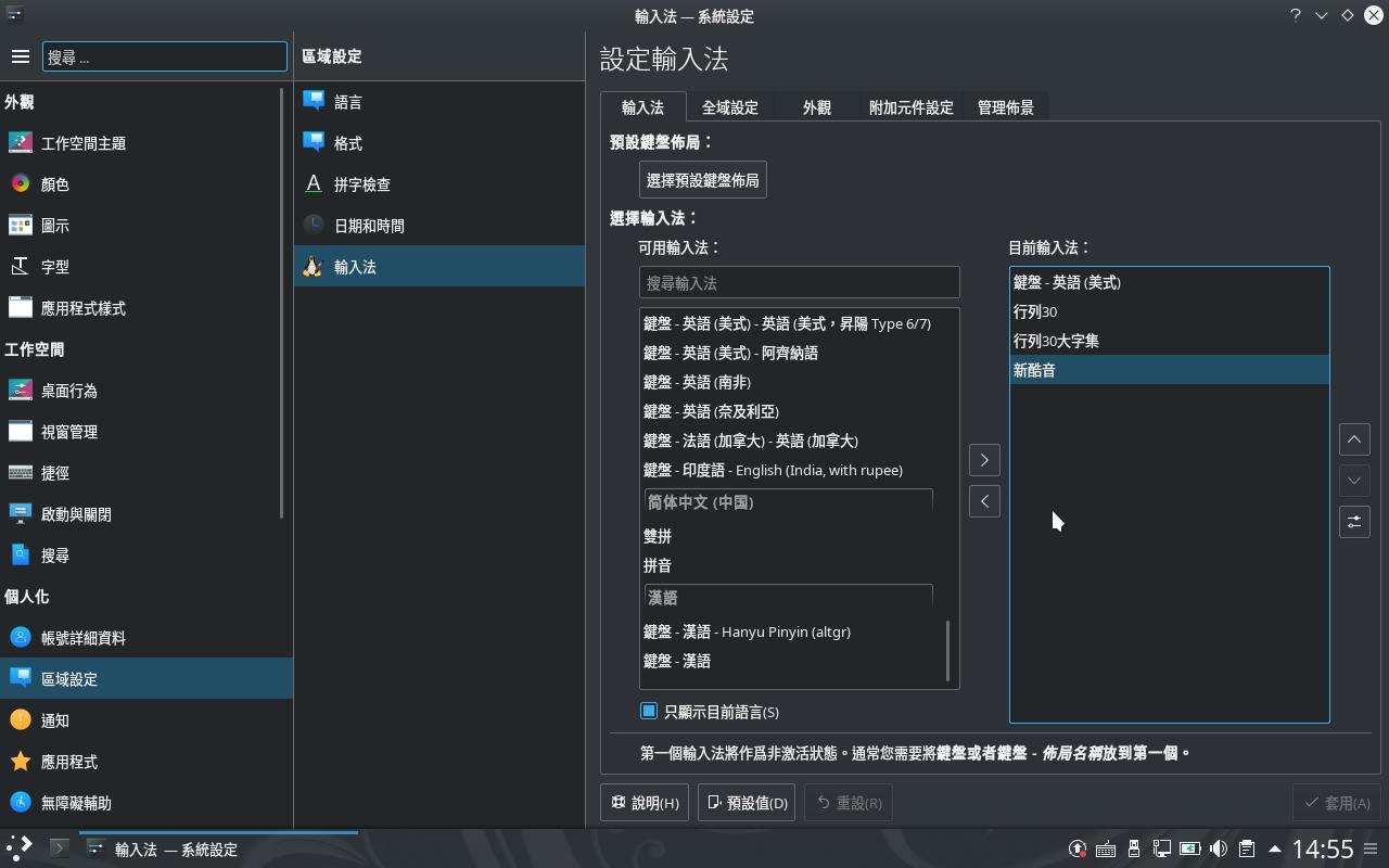 KDE 系統設定 - 輸入法